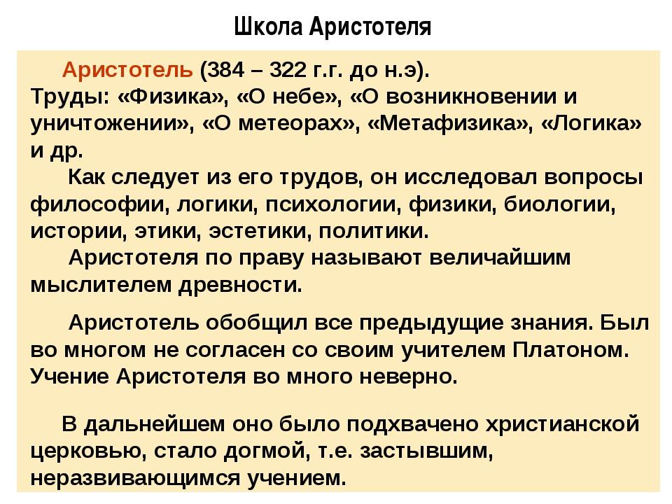 Школа Аристотеля Аристотель (384 – 322 г.г. до н.э). Труды: «Физика», «О небе...
