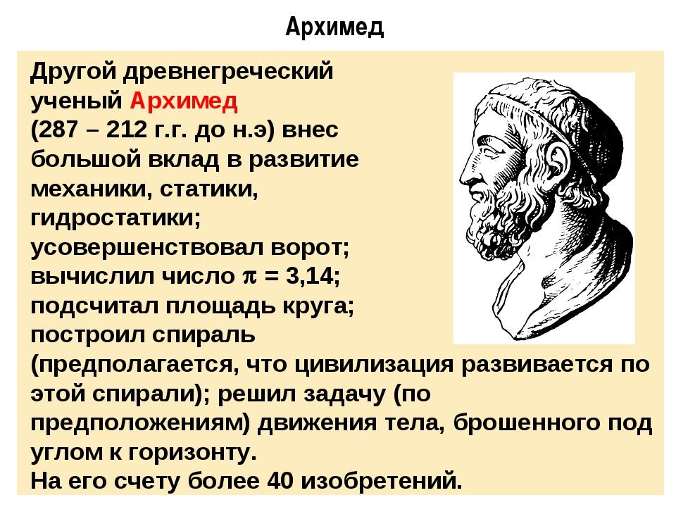 Архимед Другой древнегреческий ученый Архимед (287 – 212 г.г. до н.э) внес бо...