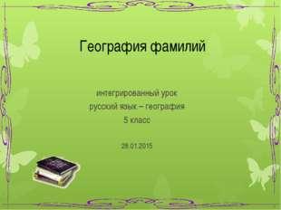 География фамилий интегрированный урок русский язык – география 5 класс 28.01