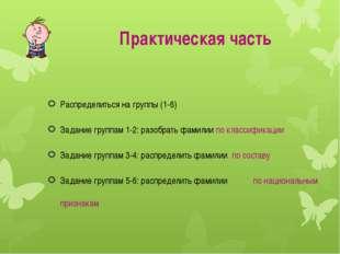 Практическая часть Распределиться на группы (1-6) Задание группам 1-2: разобр