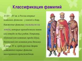 Классификация фамилий В XIV—XV вв. в России впервые появились фамилии - у кня