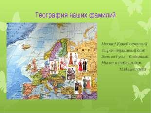 География наших фамилий Москва! Какой огромный Странноприимный дом! Всяк на Р