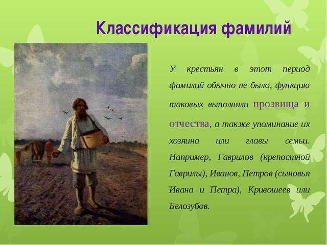 Классификация фамилий У крестьян в этот период фамилий обычно не было, функци...