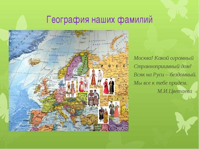 География наших фамилий Москва! Какой огромный Странноприимный дом! Всяк на Р...