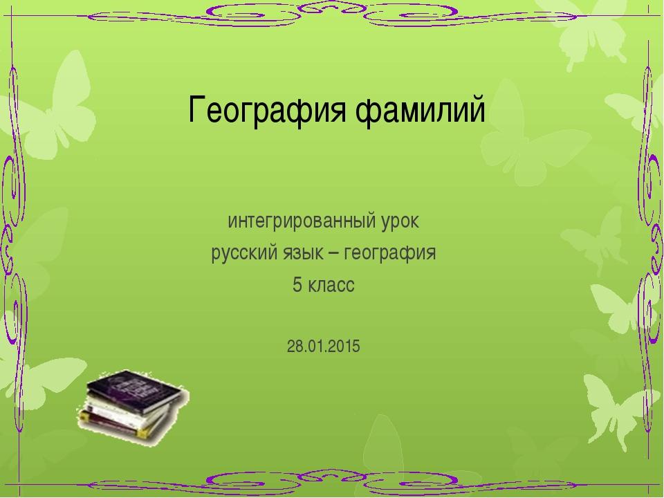 География фамилий интегрированный урок русский язык – география 5 класс 28.01...