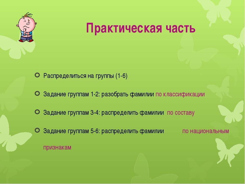 Практическая часть Распределиться на группы (1-6) Задание группам 1-2: разобр...