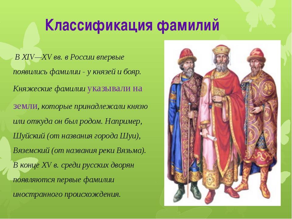 Классификация фамилий В XIV—XV вв. в России впервые появились фамилии - у кня...