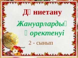 Дүниетану Жануарлардың қоректенуі 2 - сынып 2- сынып