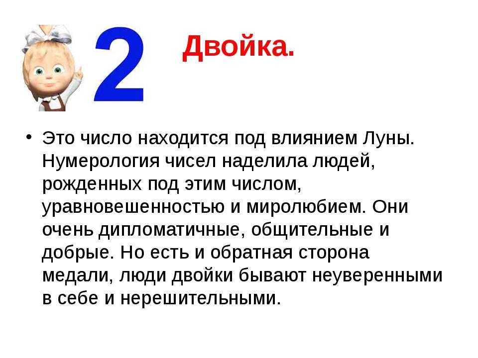 4 значение в нумерологии
