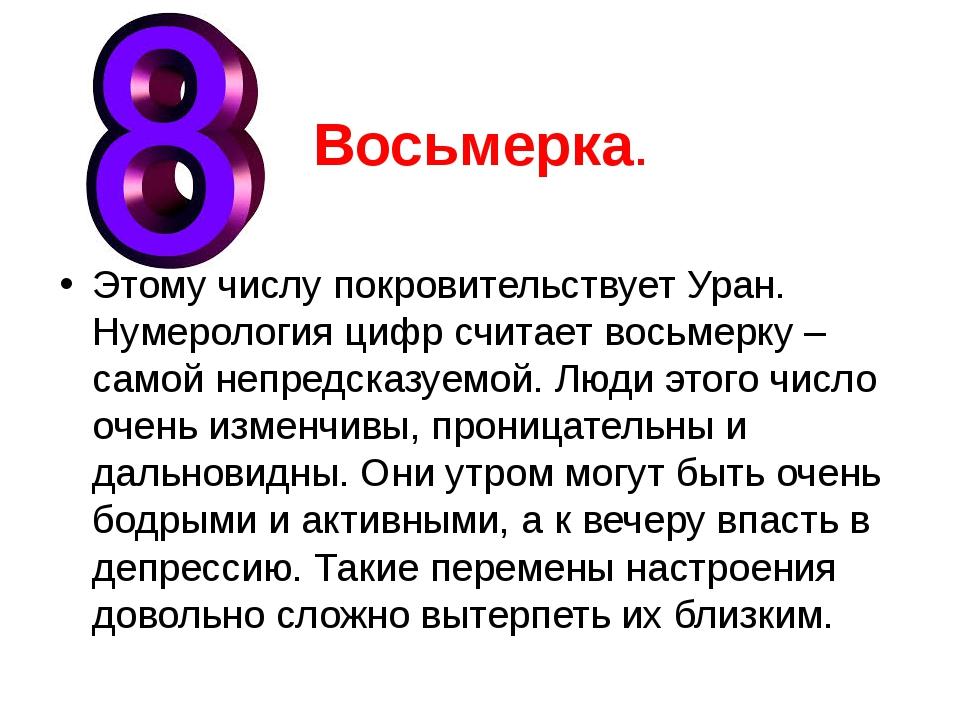 Восьмерка. Этому числу покровительствует Уран. Нумерология цифр считает восьм...