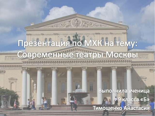 Заказ билетов в театры Москвы театральная афиша