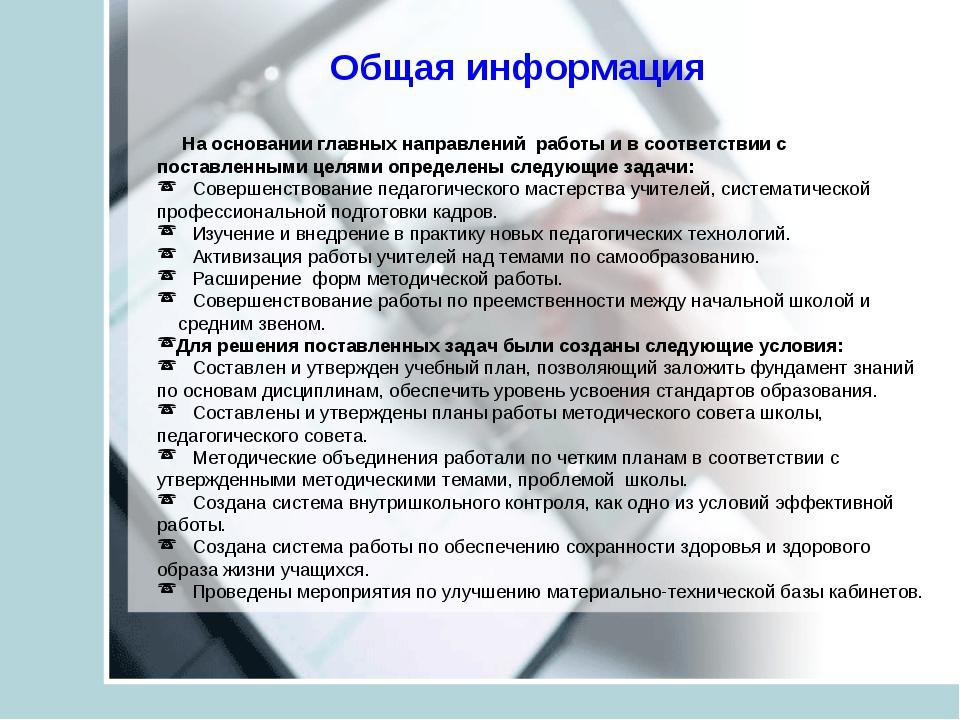 Общая информация  На основании главных направлений работы и в соответстви...