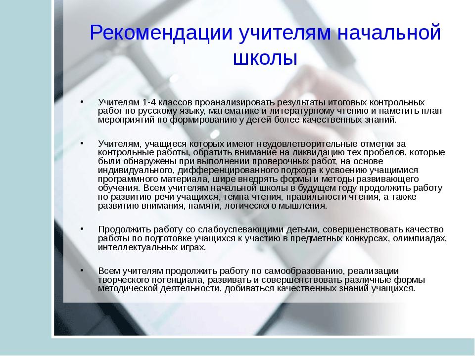 Рекомендации учителям начальной школы Учителям 1-4 классов проанализировать р...
