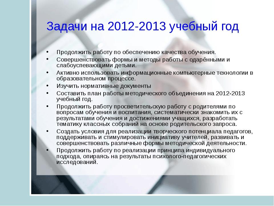 Задачи на 2012-2013 учебный год Продолжить работу по обеспечению качества обу...