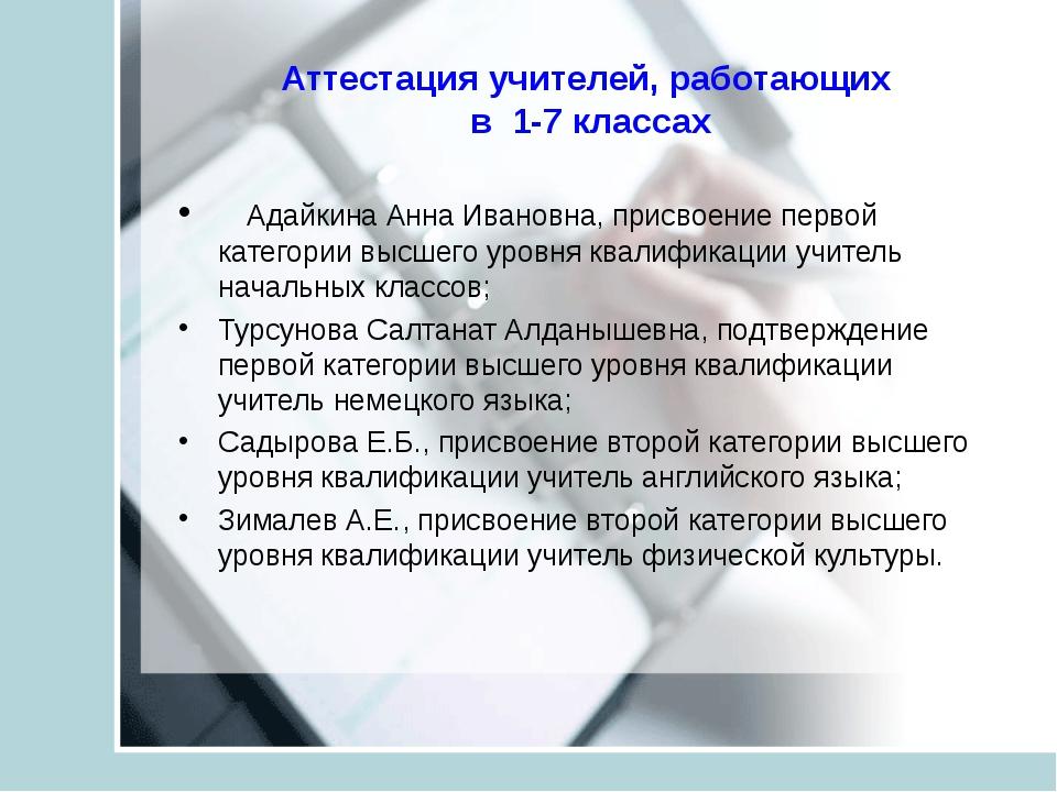 Аттестация учителей, работающих в 1-7 классах Адайкина Анна Ивановна, присвое...