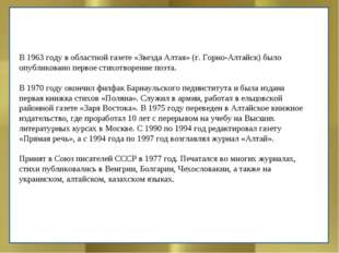 В 1963 году в областной газете «Звезда Алтая» (г. Горно-Алтайск) было опублик
