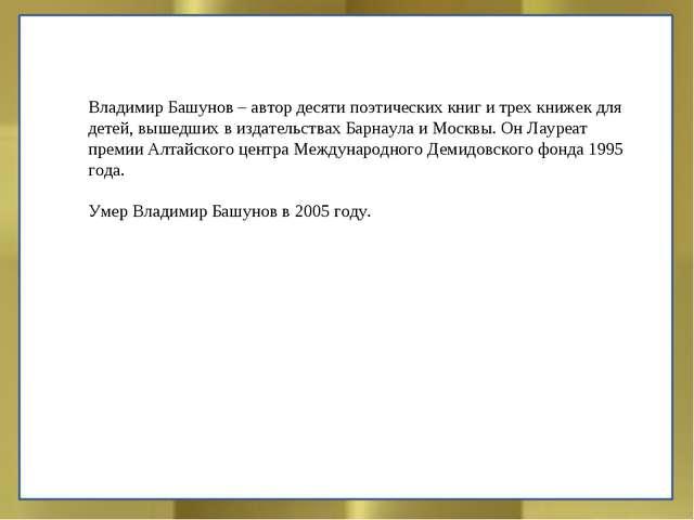 Владимир Башунов – автор десяти поэтических книг и трех книжек для детей, выш...