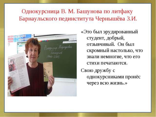 Однокурсница В. М. Башунова по литфаку Барнаульского пединститута Чернышёва З...