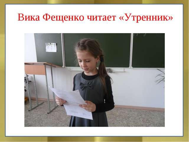 Вика Фещенко читает «Утренник»