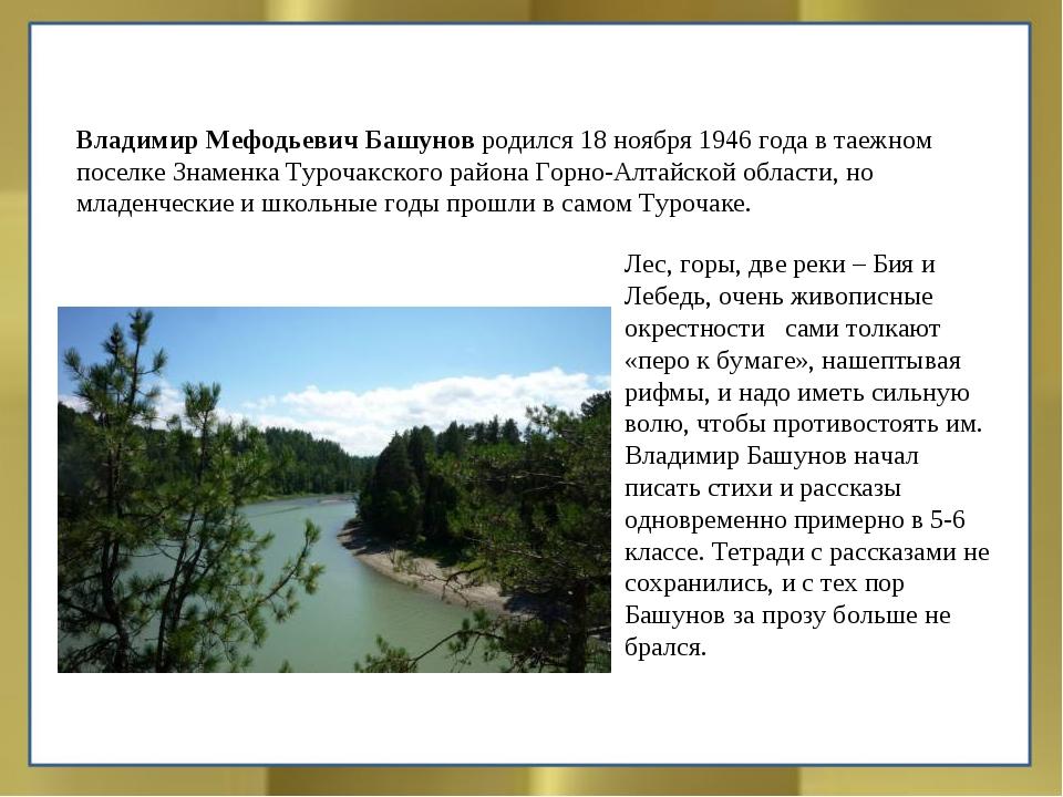 Владимир Мефодьевич Башунов родился 18 ноября 1946 года в таежном поселке Зна...