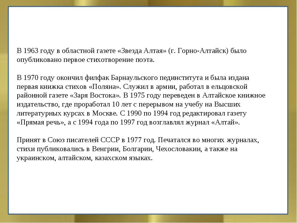 В 1963 году в областной газете «Звезда Алтая» (г. Горно-Алтайск) было опублик...