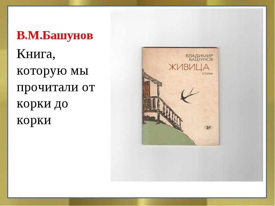 В.М.Башунов Книга, которую мы прочитали от корки до корки