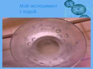Мой эксперимент с водой.