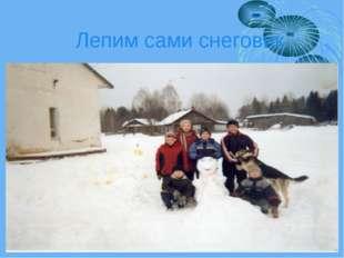 Лепим сами снеговик.