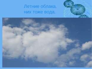 Летние облака. В них тоже вода.