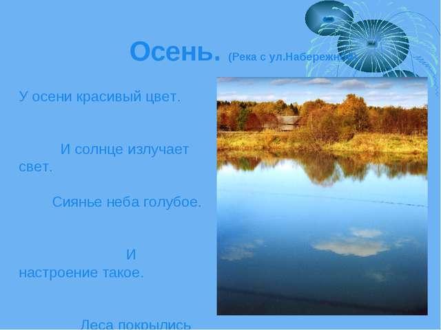 Осень. (Река с ул.Набережной) У осени красивый цвет. И солнце излучает свет....
