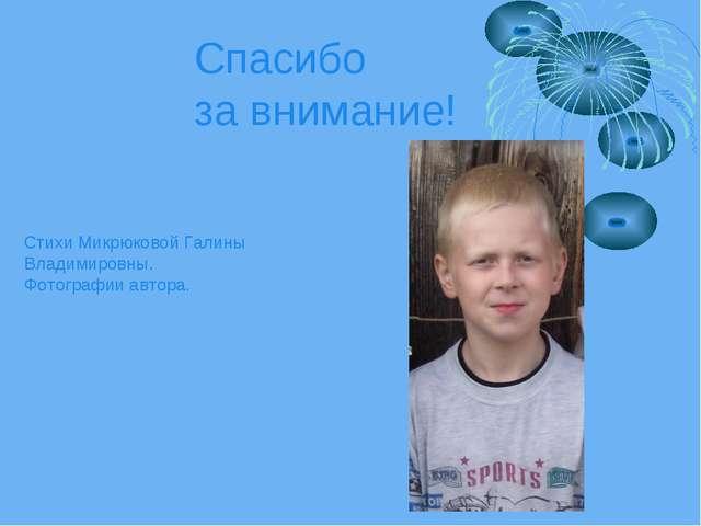 Спасибо за внимание! Стихи Микрюковой Галины Владимировны. Фотографии автора.