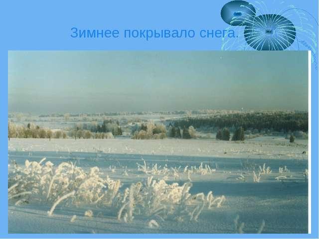 Зимнее покрывало снега.