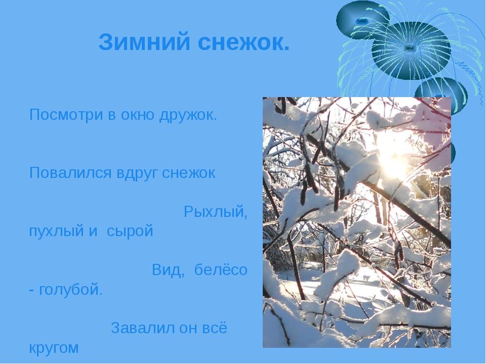 Зимний снежок. Посмотри в окно дружок. Повалился вдруг снежок Рыхлый, пухлый...