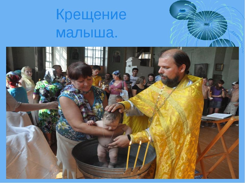 Крещение малыша.