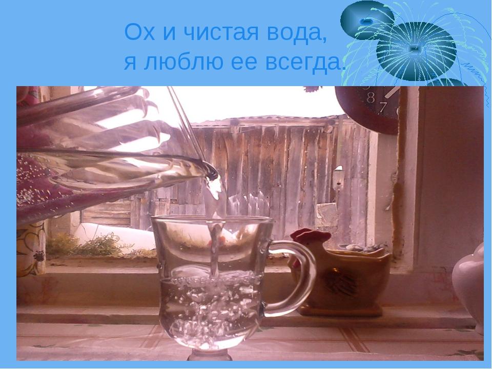 Ох и чистая вода, я люблю ее всегда.