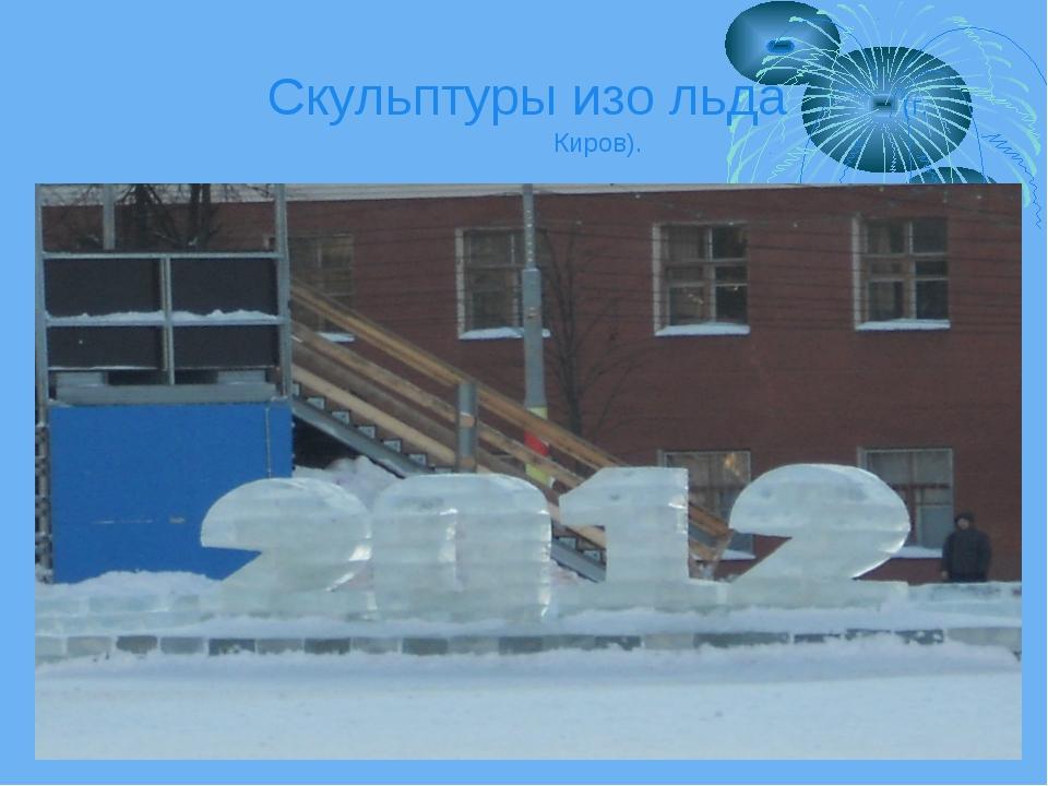 Скульптуры изо льда (г. Киров).