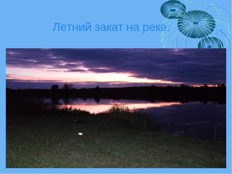 Летний закат на реке.
