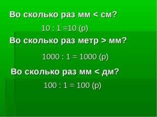 Во сколько раз мм < см? Во сколько раз метр > мм? Во сколько раз мм < дм? 10