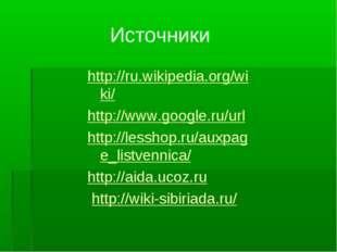 Источники http://ru.wikipedia.org/wiki/ http://www.google.ru/url http://lessh