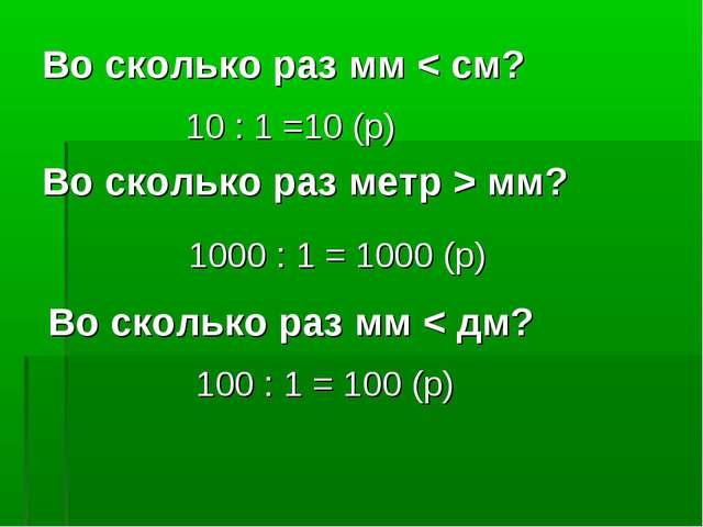 Во сколько раз мм < см? Во сколько раз метр > мм? Во сколько раз мм < дм? 10...