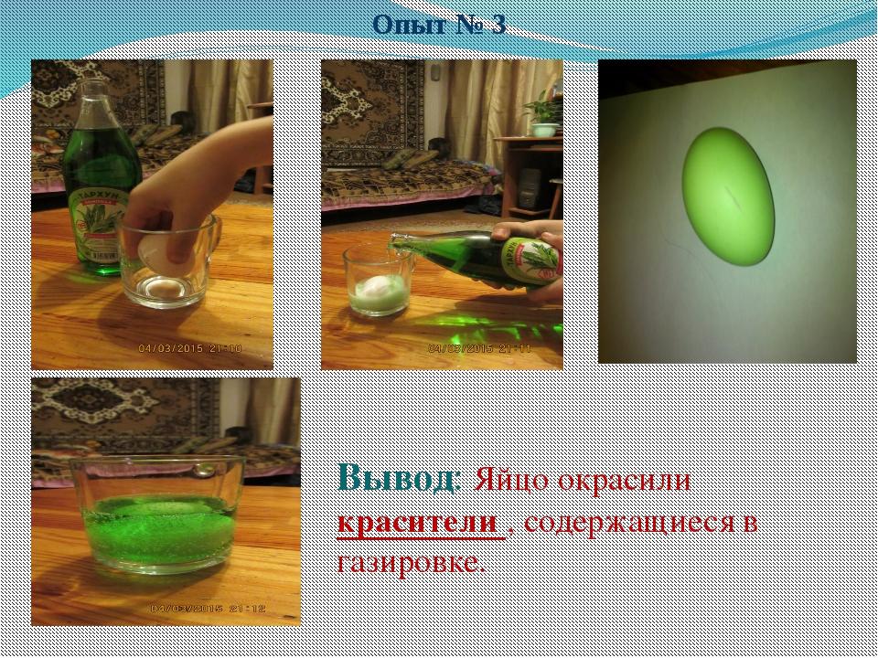 Опыт № 3 Вывод: Яйцо окрасили красители , содержащиеся в газировке.