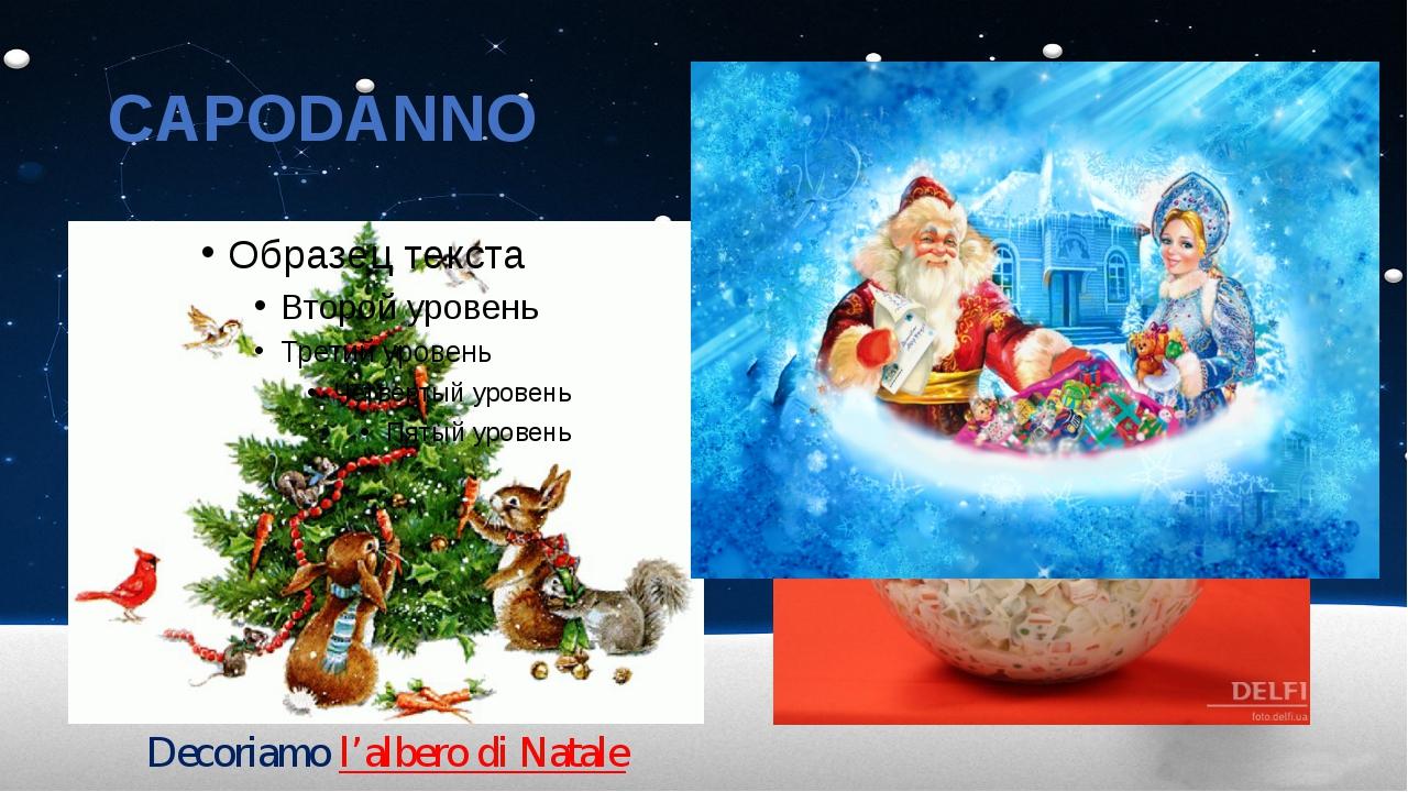 """CAPODANNO Decoriamo l'albero di Natale Il nostro """"ОЛИВЬЕ"""""""