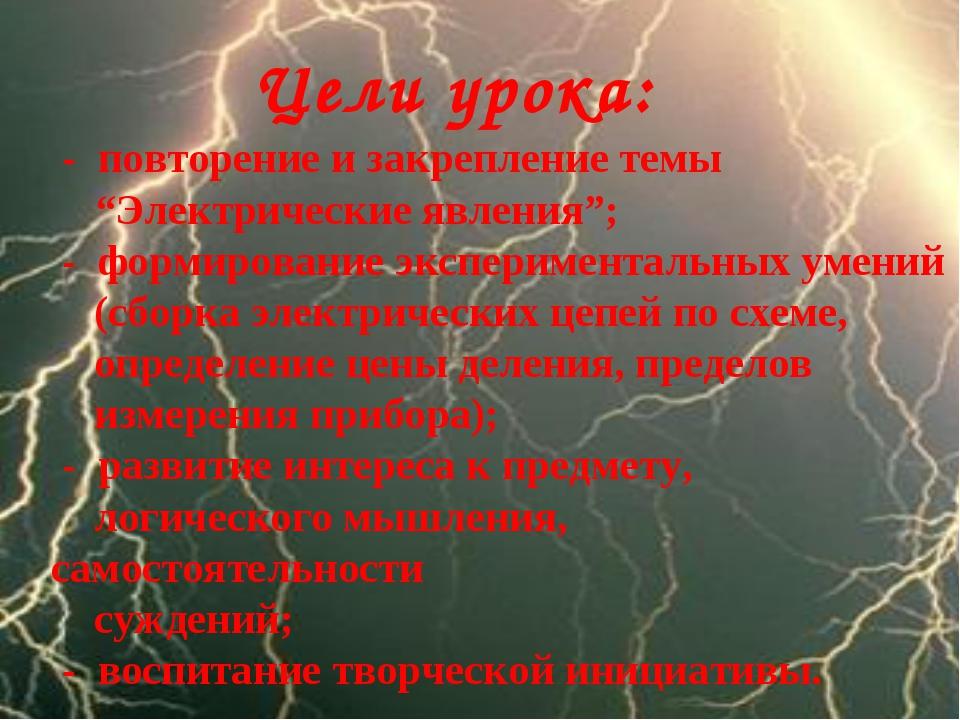 """- повторение и закрепление темы """"Электрические явления""""; - формирование эксп..."""