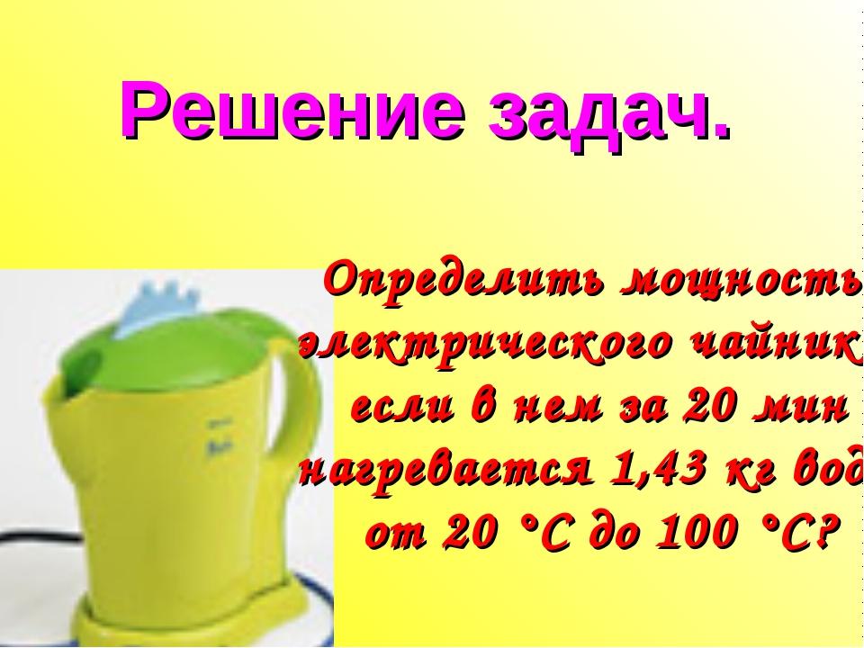 Определить мощность электрического чайника, если в нем за 20 мин нагревается...