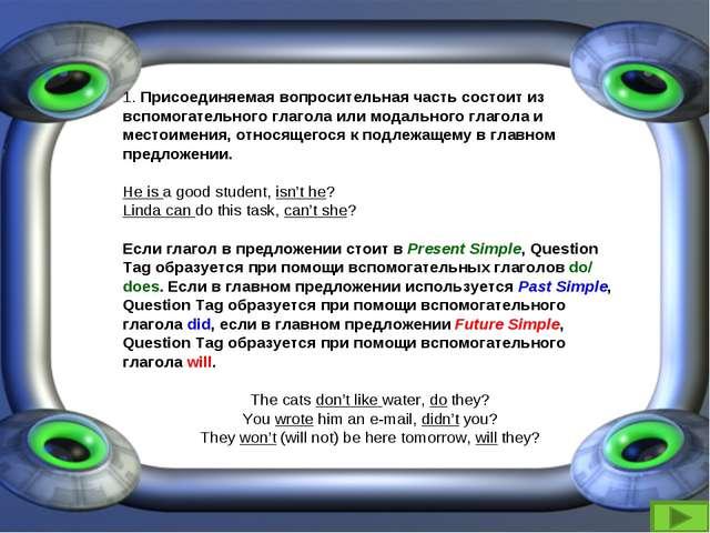 1. Присоединяемая вопросительная часть состоит из вспомогательного глагола ил...