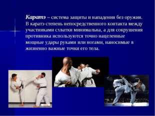 Каратэ – система защиты и нападения без оружия. В каратэ степень непосредств