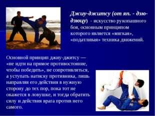Джиу-джитсу(от яп. - дзю-дзюцу) - искусство рукопашного боя, основным прин