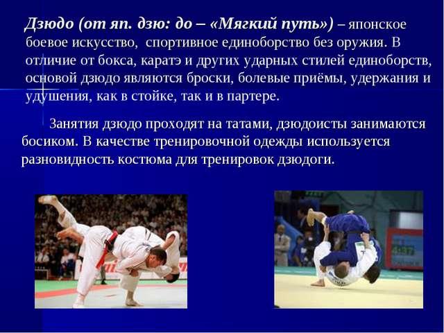 Дзюдо (от яп. дзю: до – «Мягкий путь») – японское боевое искусство, спортивно...