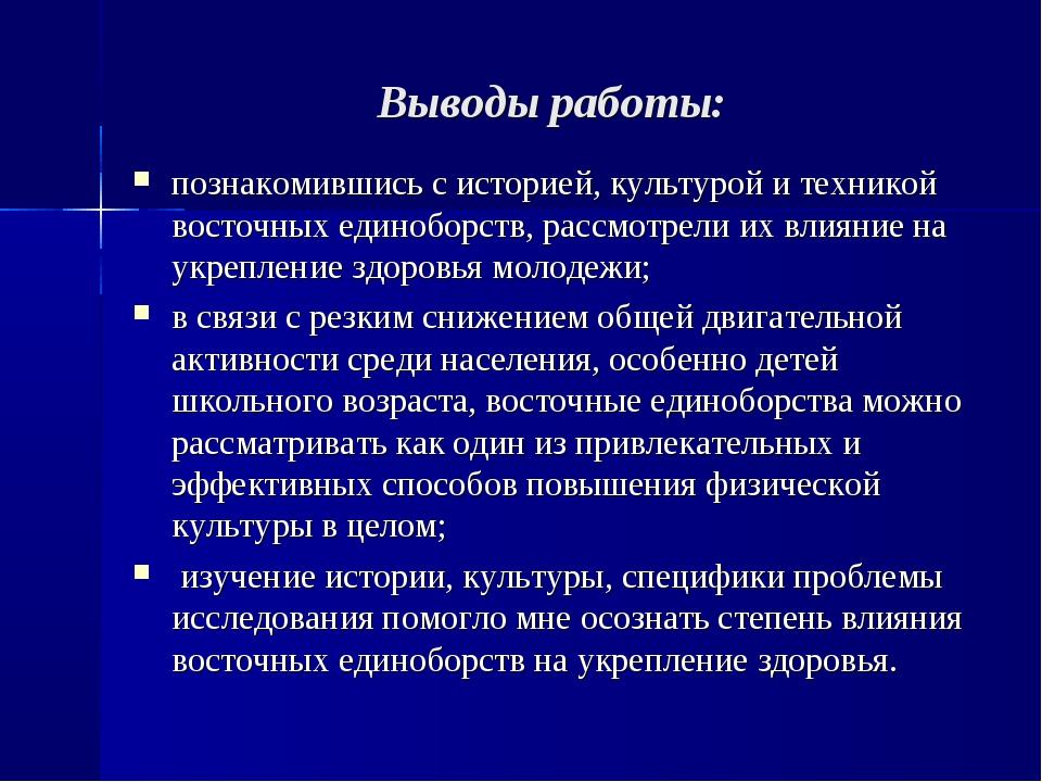 Выводы работы: познакомившись с историей, культурой и техникой восточных един...