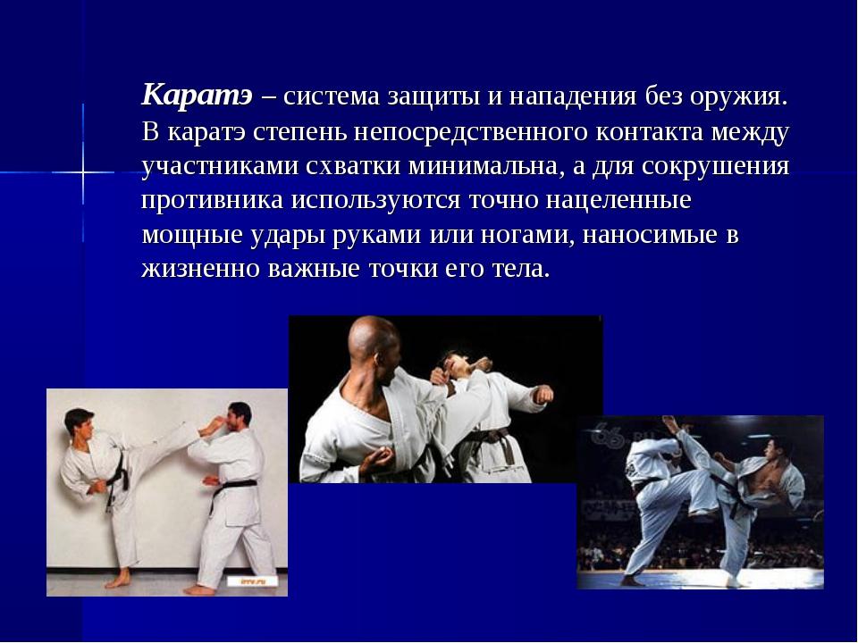 Каратэ – система защиты и нападения без оружия. В каратэ степень непосредств...